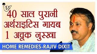Rajiv Dixit -40 साल पुरानी गठिया का केवल 1 घरेलु इलाज | 100% Guaranteed Cure For Arthritis Treatment