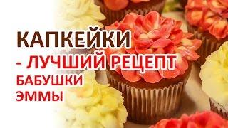 Капкейки   рецепт Бабушки Эммы