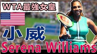 小威- Serena Williams 網球女皇 【WTA最強】 【快速認識網壇球星#19】 LeonTV