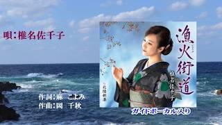 椎名佐千子 - 漁火街道