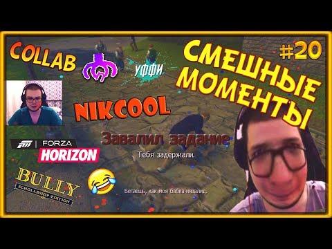 Смешные Моменты с Булкиным #20 (feat. Cut'n'Laugh, Уффи, NikcoolJD)