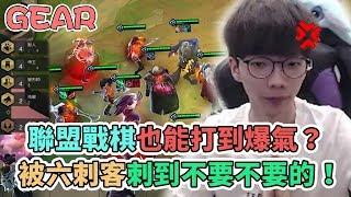 【Gear】聯盟戰棋也能打到爆氣?大順風被六刺客刺到怒關直播!