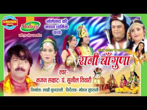 RANI CHANGUNA - Singer  Sunil Tiwari - Hindi Epic Story In Rani Changuna