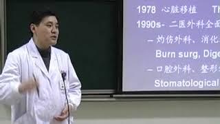 外科学 上海交通大学