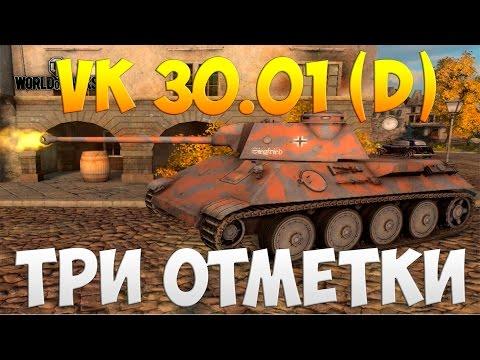 VK 30.01 (D)  - Три Отметки | TheNotShy | Гайд | Мастер | World Of Tanks