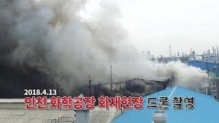 하늘에서 본 인천 이레화학공장 화재 현장