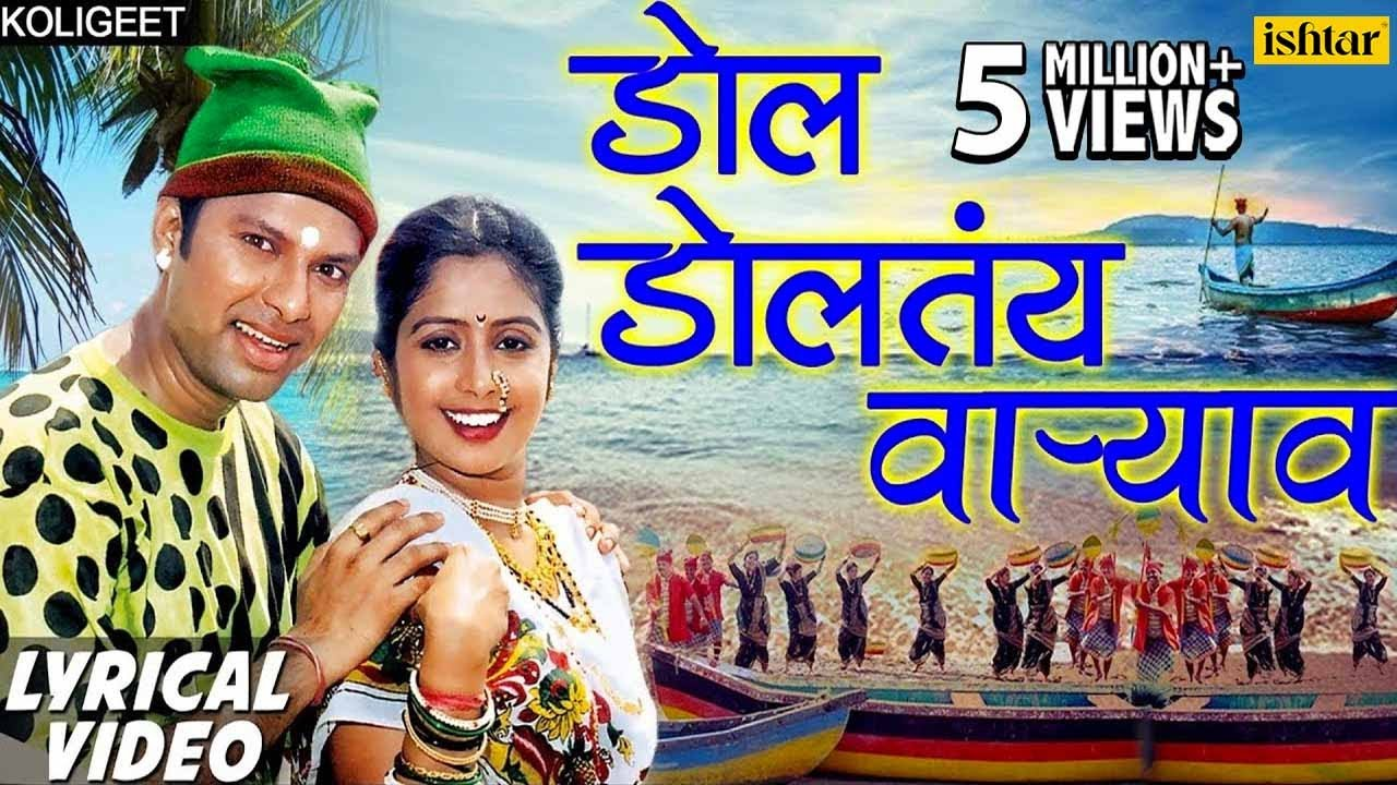dol doltay varyavar mp3 song