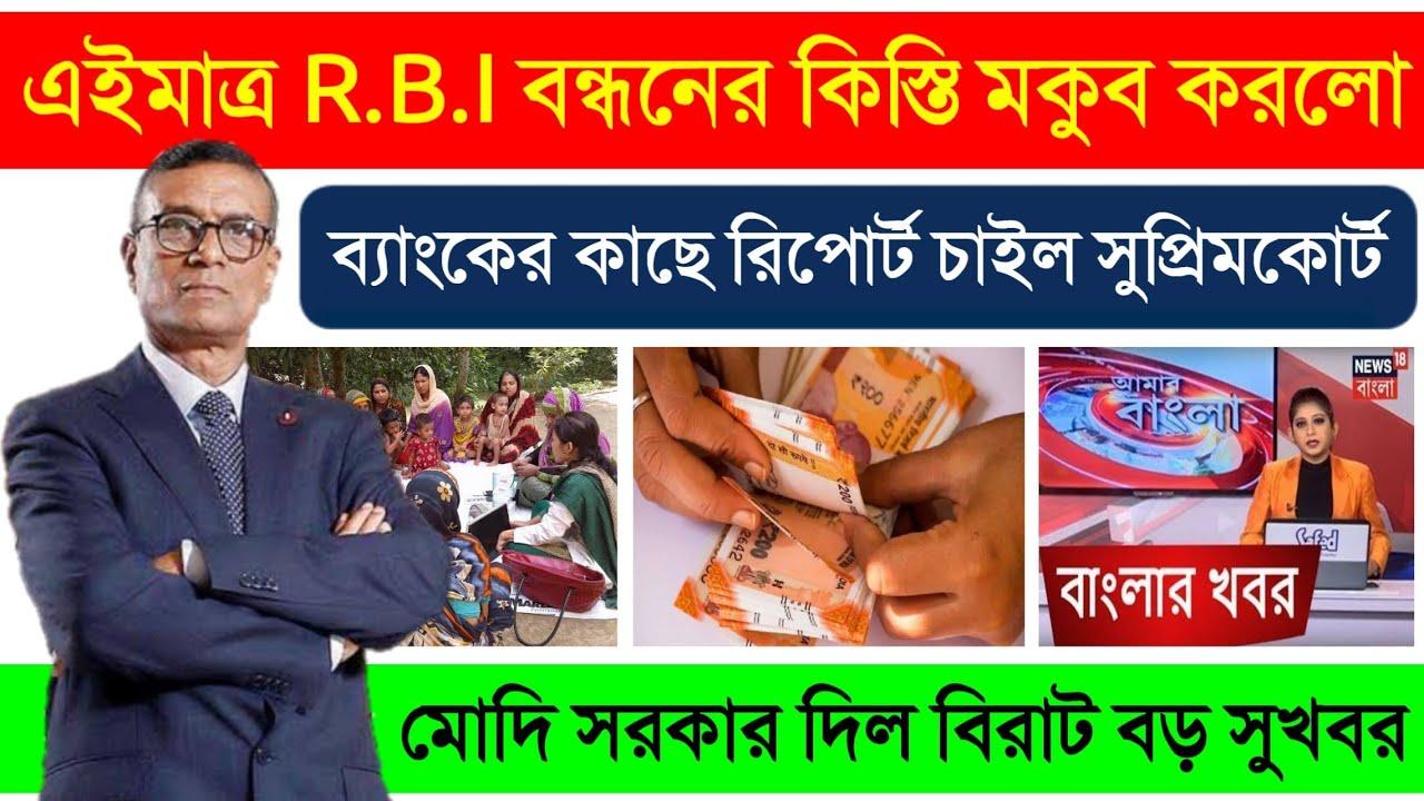 বন্ধনের কিস্তি মকুব ? এইমাত্র RBI বন্ধনের কিস্তি মকুব করে দিলো | digicert chain certificate