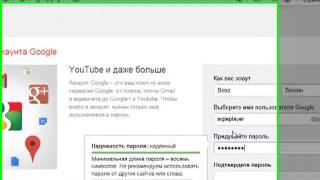 видеоурок по созданию аккаунта на youtube
