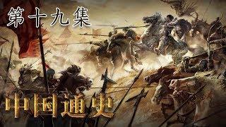 第十九集:楚汉战争【中国通史   China History】