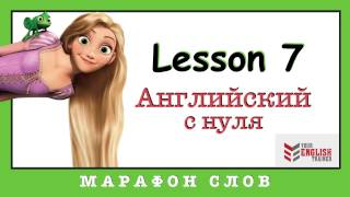 Учим новые слова. Тренировка чтения. Урок английского с нуля. Курсы английского.