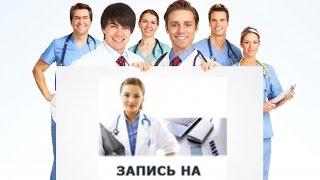На приём к врачу через кассу. Как получить компенсацию за платные медицинские услуги?(, 2015-08-25T17:00:14.000Z)