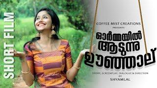 Ormmayil Aadunnu Oonjaalu Malayalam Short Film   Shyamlal   Ranjeesh Ravikumar   Shwetha Poornima