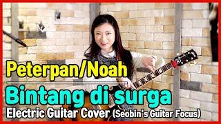 Peterpan - Bintang Di Surga - Noah - Korean Girl's(Seobin's) Electric Guitar Cover [Indonesian Pop]