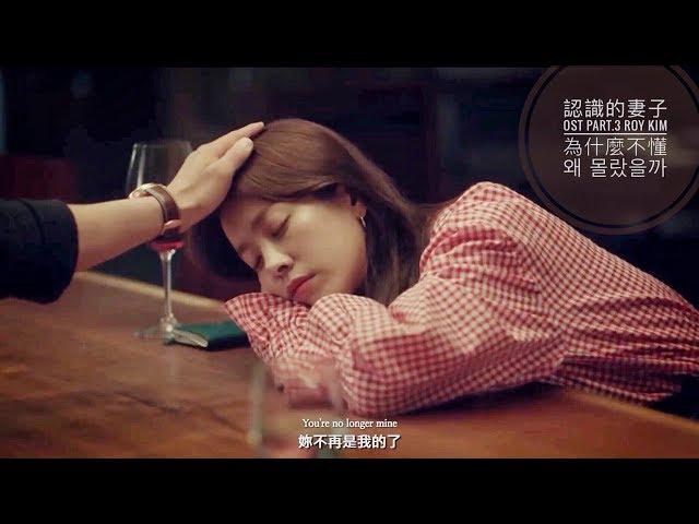 ■MV中字■ 認識的妻子 아는 와이프 OST3:Roy Kim - 以前為什麼不懂呢