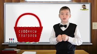 Суффиксы русского языка. Часть 2