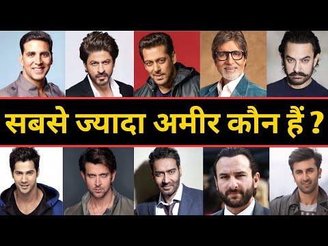 Top 10 Richest Actors Of Bollywood 2021   बॉलीवुड के सबसे अमीर एक्टर्स । Who is the Richest ?
