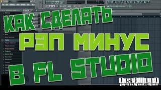DEADWOODprod / Как сделать рэп минус в FL Studio 2015 - новичкам