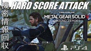 MGSV GZ (PS4) 機密情報回収 Hard Score Attack 4m 22s 69570pt