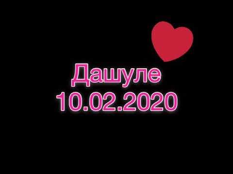 Даша, с Днём Рождения! 2020