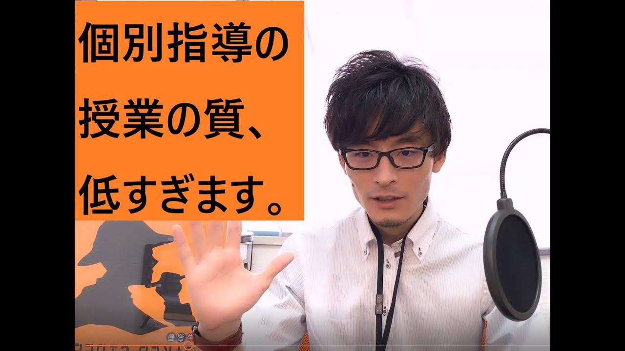 Youtube動画第1弾!個別指導のレベルが低い理由とは!