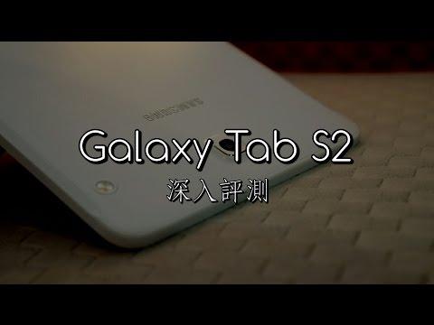 【羽量輕薄】Samsung Galaxy Tab S2 8.0 深入評測,5.6mm 金屬框旗艦 - FlashingDroid