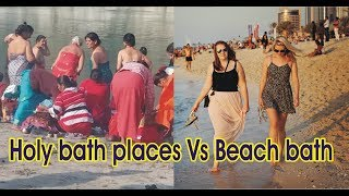 Holy bath Vs Beach bath || Holy Bath in Devghat Ki Pauri Snan Open Bat