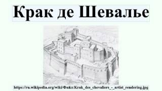 Крак де Шевалье(Крак де Шевалье Крак де Шевалье или Крак де л'Оспиталь — крепость госпитальеров, расположенная в Сирии..., 2016-07-18T20:34:47.000Z)
