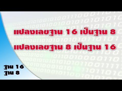 แปลงเลขฐาน 16 เป็นฐาน 8 , แปลงเลขฐาน 8 เป็นฐาน 16