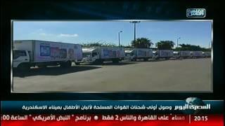 وصول أولى شحنات القوات المسلحة لألبان الأطفال بميناء الاسكندرية ,;#,;نشرة_المصرى_اليوم,;
