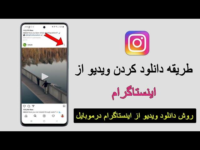 طریقه دانلود ویدیو و عکس از اینستاگرام در گالری موبایل #INSTAFRAM