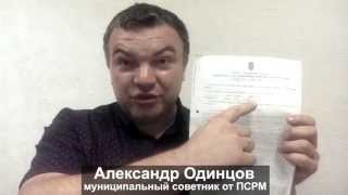 Александр Одинцов: Либеральные власти выдали фирме-фантому разрешение на строительство многоэтажки(, 2015-09-02T19:00:03.000Z)