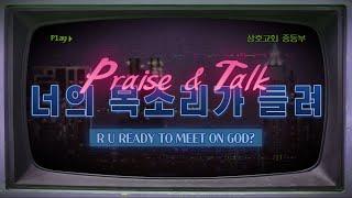 [삼호교회 중등부] 겨울수련회 _ 너의목소리가 들려(2…