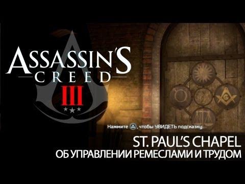Assassin's Creed III: St. Paul's Chapel (NY Underground)