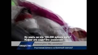 Удальцов собирает митинги за деньги