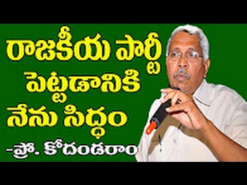 """I am going to establish a new party, if necessary"" - Kodanda Ram hot Comments on TRS Govt 