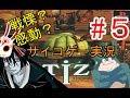 【TIZ】夏にぴったりのサイコゲーを実況!【第5夜】