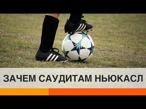 Зачем саудитам английский футбольный клуб Ньюкасл — ICTV