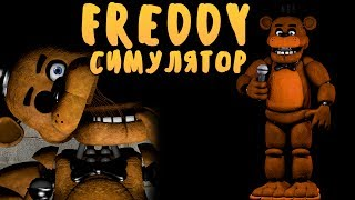- ПРОСТО СТАНЬ ФРЕДДИ FREDDY SIMULATOR