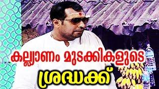 കല്യാണം മുടക്കിക്കു കിട്ടിയ എട്ടിന്റെ പണി   Latest Malayalam Comedy   Team Calicut V4U