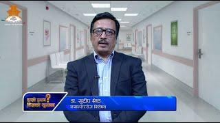 Dr. SUDIP SHRESTHA - हाम्रो प्रश्न विज्ञको सुझाव    HOME ISOLATION    NEPAL TELEVISION 2078-02-28