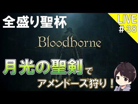 【ブラッドボーン】全強化の血晶石欲しさにアメンドーズマラソンやってくよ!ブラッドボーン実況#38【Bloodborne】