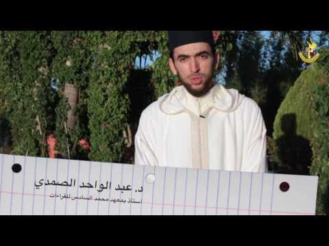 ارتسامات د. عبد الواحد الصمدي حول حفل تتويج الطلبة الخاتمين للقراءات بمدرسة ابن