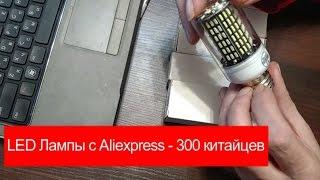 LED Лампы Нового Поколения с AliExpress com