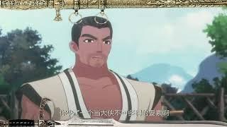 Сеть мечей Шинь Жан Сян Серия 1