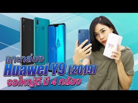 แกะกล่อง Huawei Y9 (2019) จอใหญ่ดี มี 4 กล้อง