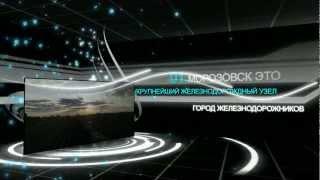 Morozovsk1~1.avi