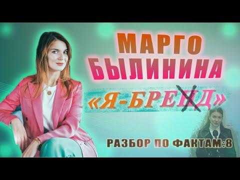 МАРГО БЫЛИНИНА/Я БРЕНД/ОБЗОР/РАЗОБЛАЧЕНИЕ/РАЗВОД ИНСТАГРАМ