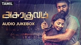 Asurakulam |Audio Jukebox | Full Songs