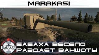 Бабаха весело раздает ваншоты, спасибо грилям! World of Tanks